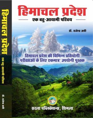 Himachal Pradesh : Ek Bahuayaami Parichay