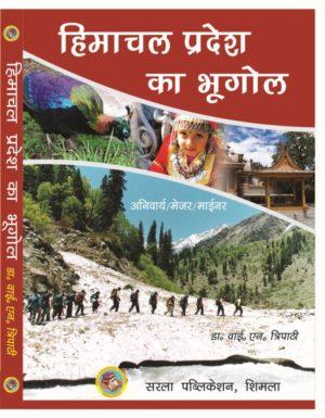 हिमाचल का भूगोल  [Hindi] [Ebook]