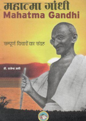 महात्मा गाँधी  – सम्पूर्ण विचारों का संगृह Complete Archive of Thoughts (Hindi)