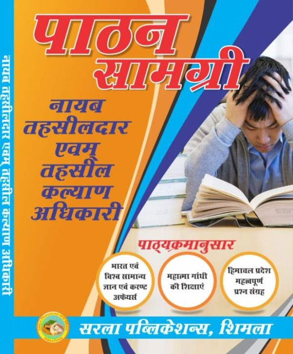 welfare in hindi