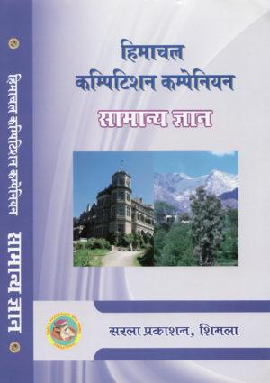 हिमाचल कम्पीटीशन कम्पैनियन  [Hindi]