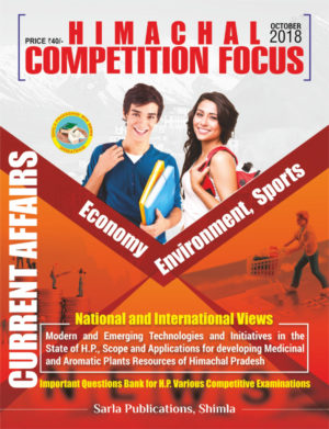 Half Yearly – 2 – Aug 2018 – Dec 2018 – Himachal Competition Focus