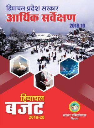 हिमाचल आर्थिक सर्वेक्षण  2018-19 (Hindi)