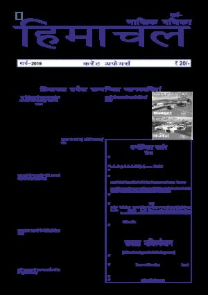 इ-पेपर – मार्च 2019 (हिंदी)
